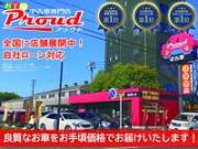 株式会社プラウド(PROUD)掛川国一店 お手頃車専門店