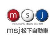 msj松下自動車有限会社