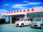 日昇自動車(株) 浜松店