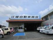 江塚自動車商会