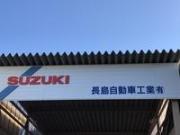 長島自動車工業
