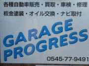GARAGE PROGRESS ガレージ プログレス