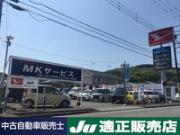 株式会社 MKサービス 【JU適正販売店】