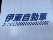 株式会社伊東自動車