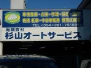 (有)杉山オートサービス