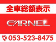 CARNEL 浜松店 諸経費コミコミロープライス総額表示専門店