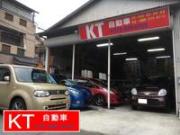 KT自動車