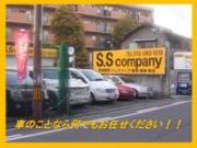 (有)S.Sカンパニー