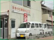 カートレーダー 鈴木自動車商会