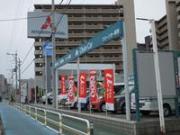 滋賀三菱自動車販売(株) クリーンカー草津
