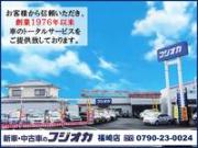 株式会社フジオカ 新車・中古車のフジオカ 福崎店