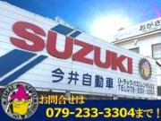 今井自動車 IMAI AUTO