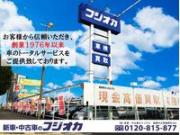 株式会社 新車・中古車のフジオカ 姫路本社
