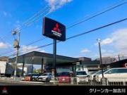 姫路三菱自動車販売(株) クリーンカー加古川