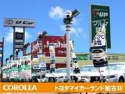 トヨタカローラ姫路(株)トヨタマイカーランド加古川