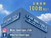カーブティック CLUB 本店
