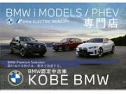 Kobe BMW BMW Premium Selection 加古川