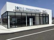 Wakayama BMW Premium Selection 和歌山