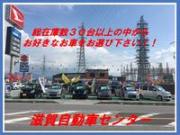 (有)滋賀自動車センター
