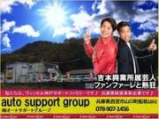自社リース 神戸 (株)オートサポートグループ