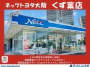 ネッツトヨタ大阪(株) くず葉U-Car