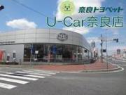 U-Car奈良店 奈良トヨペット株式会社