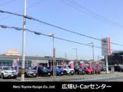 ネッツトヨタ兵庫(株)広畑U-CARセンター