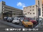 (株)神戸マツダ 灘ユーカーランド