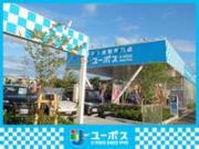 ユーポス堺浜寺店