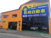 (有)長崎自動車