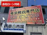 自社ローン 大阪 格安軽自動車専門店 INSIDE THE SECOND SHOP
