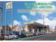 (株) あっぷる関西 東加古川店