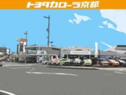 トヨタカローラ京都(株) 亀岡店