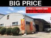 BIG PRICE