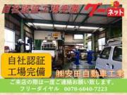 (株)安田自動車工業