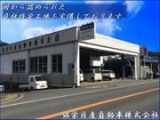 協栄日産自動車株式会社