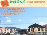 軽39.8万円専門店 BOOBOO ブーブー