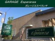 ガレージエスペランサ