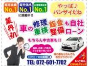 自社ローン大阪 バンザイオート/バンザイモータース