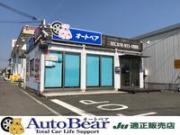 (有)Auto Bear オートベア西神戸店