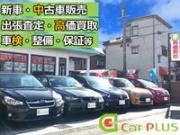 車買取専門店 CarPLUS カープラス 加古川店