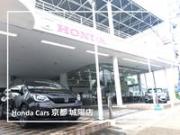 Honda Cars 京都 城陽 U-Selectコーナー