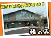 軽・届出済未使用車専門店 軽の森富田林店
