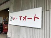 F・Tオート
