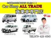 Car Shop ALL TRADE 商業車専門店