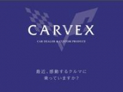 京都の輸入車・国産車 注文販売店 CARVEX