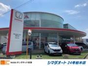 シマダオート 24号柏木店(株)ホンダネット京奈