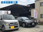 昌栄自動車工業