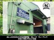 スポーツカー・カスタムカー専門店 Garage D-Ratt's ガレージディーラッツ