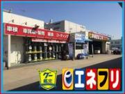 エネクスフリート株式会社 香椎店